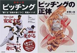 pitching 2 books.jpg